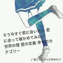 月刊少女野崎くんの画像(君じゃなきゃに関連した画像)