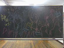 黒板に落書き プリ画像