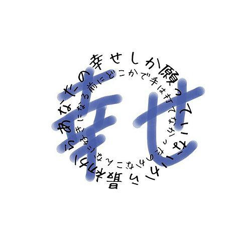 幸せ/back numberの画像(プリ画像)