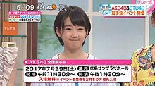 甲斐心愛ちゃんテレビ初出演!の画像(#愛ちゃんに関連した画像)