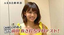 前田敦子† AKB自動車部の画像(前田敦子 私服に関連した画像)
