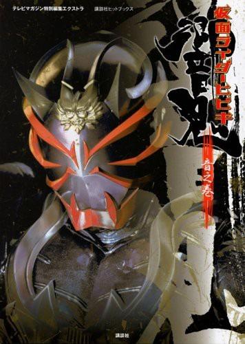 仮面ライダー響鬼の画像 p1_17