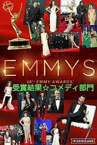 68th primetime Emmy Awards 2016の画像(エミー賞2016に関連した画像)