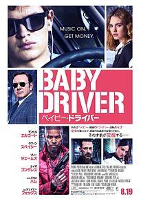 baby driverの画像(アンセル・エルゴートに関連した画像)
