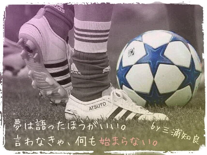 サッカー選手名言の画像 プリ画像