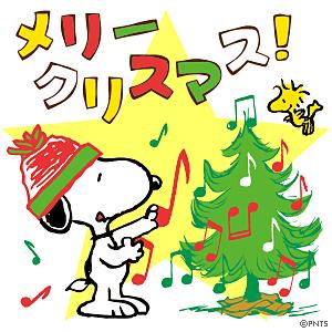 スヌーピークリスマススタンプ