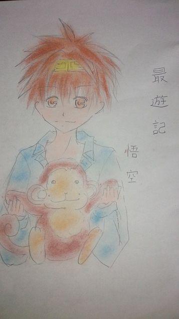 最遊記 悟空の画像(プリ画像)