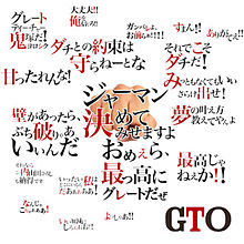GTOの画像(プリ画像)