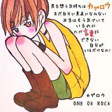 カゲロウ/ONE OK ROCK プリ画像