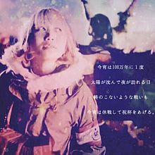 Dragon nightの画像(彩織ちゃんに関連した画像)