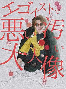 LOVE SONGの画像(深瀬さんに関連した画像)