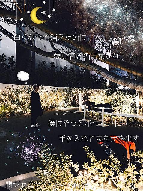 関ジャニ∞/snow white × そらちぃ 🎄❄の画像(プリ画像)