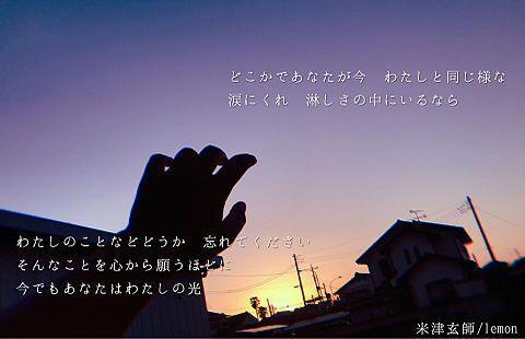 米津玄師 / lemonの画像 プリ画像
