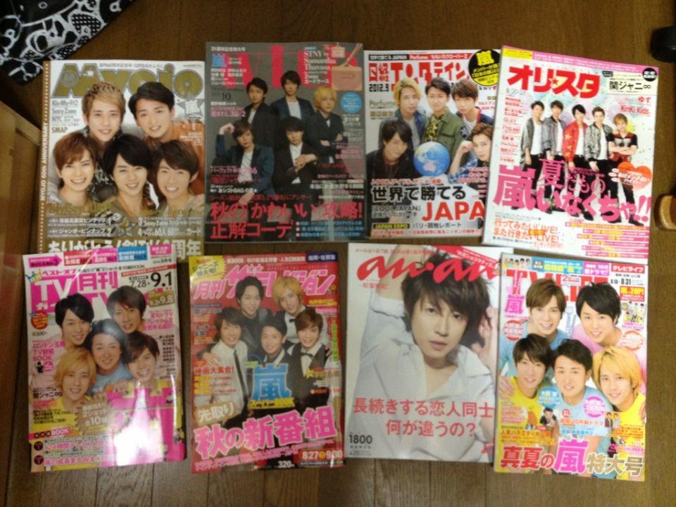 嵐雑誌(*>ω<*)の画像 プリ画像    完全無料画像検索のプリ画