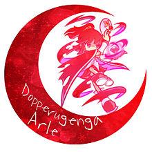 ぷよぷよ ドッペルゲンガーアルルの画像(プリ画像)