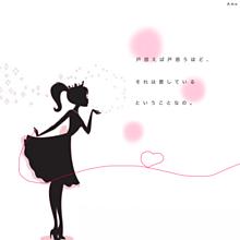 *恋愛名言*の画像(プリ画像)