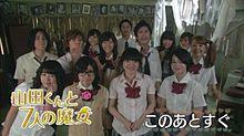山田くんと7人の魔女の画像(小林涼に関連した画像)