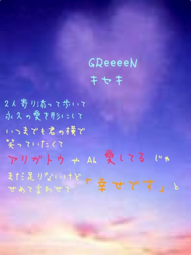 GReeeeNの画像 p1_29