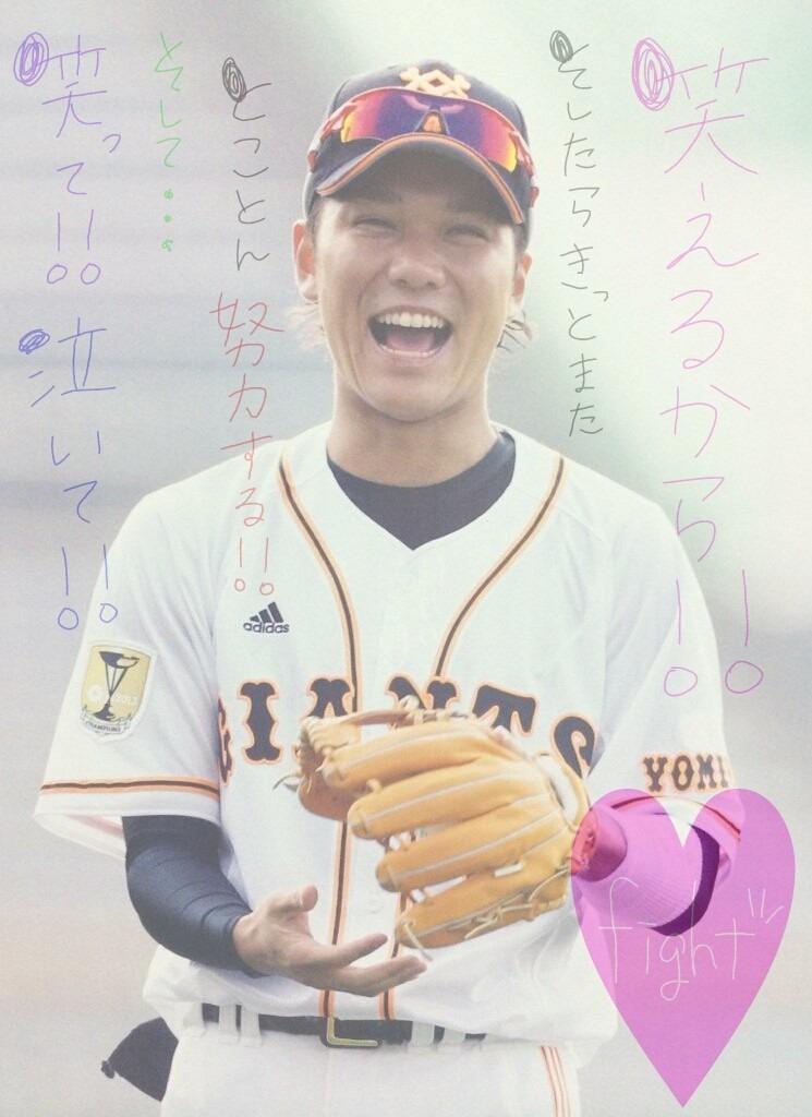 坂本勇人の画像 p1_18