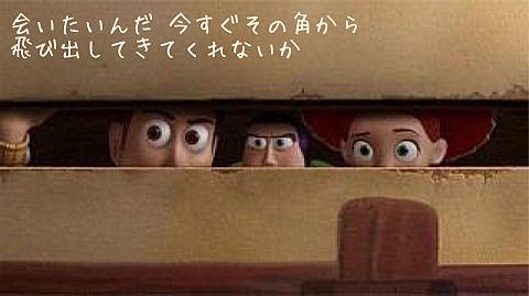 トイストーリー☆back numberの画像(プリ画像)
