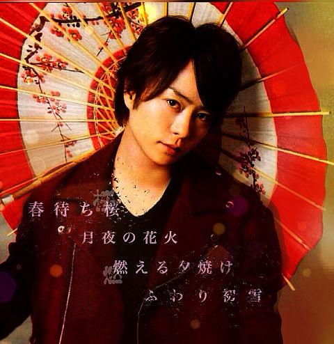 櫻井さんの画像(プリ画像)