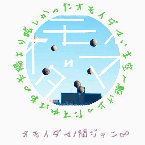 オモイダマ/関ジャニ∞の画像(プリ画像)