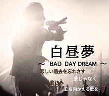 〜BAD DAY DREAM〜 白昼夢の画像(プリ画像)
