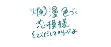 桜花爛漫の画像(KEYTALK歌詞に関連した画像)