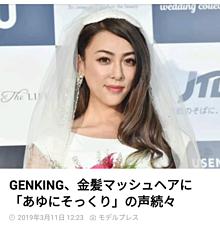 GENKINGの画像(タレントに関連した画像)
