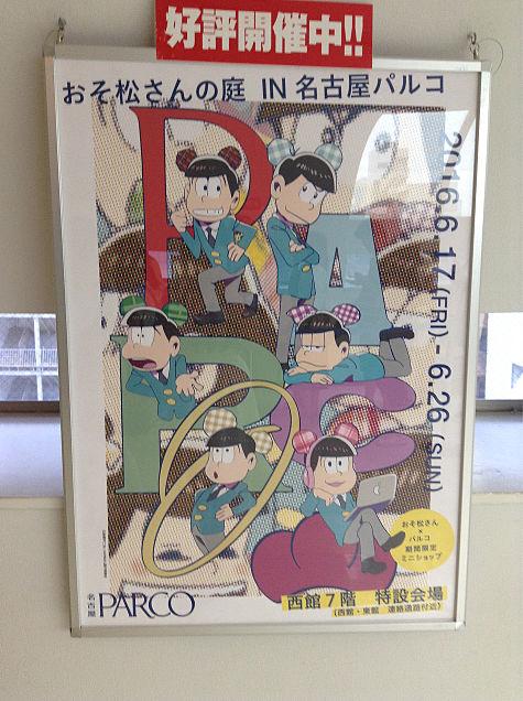 おそ松さんの庭の画像(プリ画像)