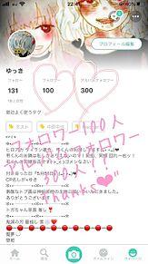 フォロワー100人 バムフォロワー300人Thanks!の画像(フォロワー100人に関連した画像)