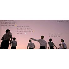 Young Foreverの画像(プリ画像)