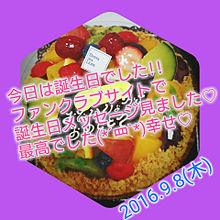 誕生日メッセージ最高!!
