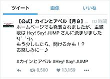 主題歌Hey! Say! JUMP!