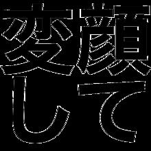ちょっと待って 松村 変顔の画像(プリ画像)