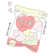 恋菓子~の画像(プリ画像)