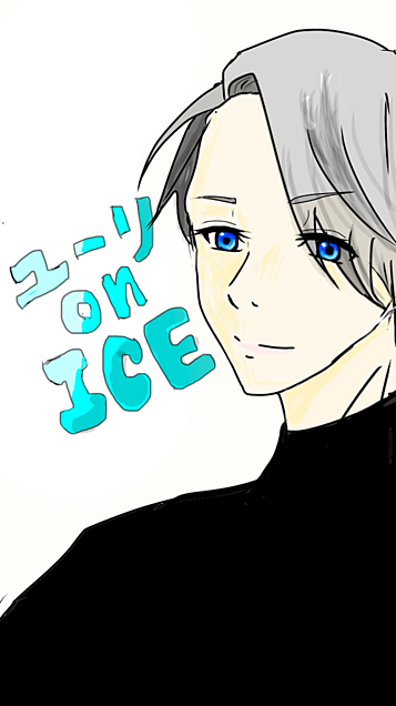ユーリ!!! on ICE ヴィクトルの画像(プリ画像)