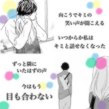 さよならのゆくえ 歌詞画の画像(プリ画像)
