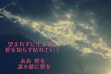 あさき/生きてこその画像(一眼レフに関連した画像)