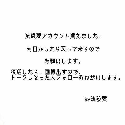 流毅愛ー😭の画像(プリ画像)