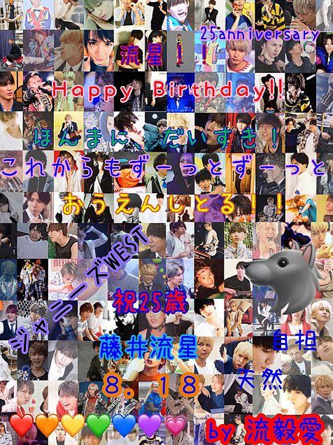 流星  .*・♥゚Happy Birthday ♬ °・♥*.の画像(プリ画像)