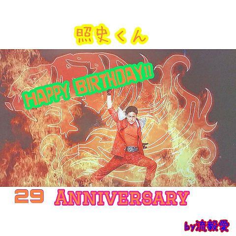 照史.*・♥゚Happy Birthday ♬ °・♥*.の画像(プリ画像)