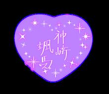 あんスタ顔隠しハートの画像(神崎颯馬に関連した画像)