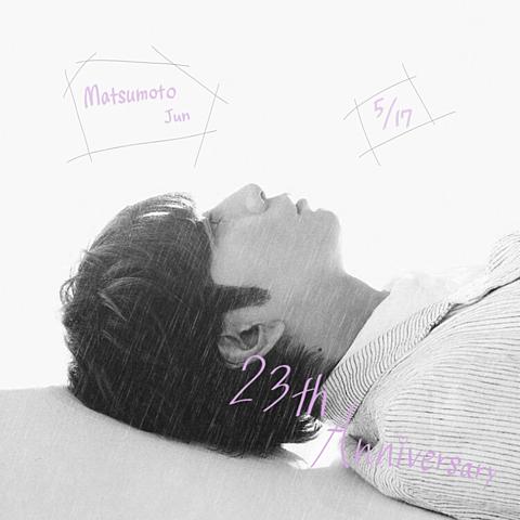 潤くん入所23周年おめでとう❤︎の画像(プリ画像)