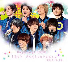 Hey!Say!JUMP 12周年おめでとう!の画像(Hey!Say!7に関連した画像)