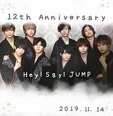 Hey!Say!JUMP12周年おめでとう✨の画像(Hey!Say!JUMPに関連した画像)