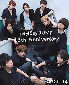 Hey!Say!JUMP13周年おめでとう🥺の画像(13thAnniversaryに関連した画像)