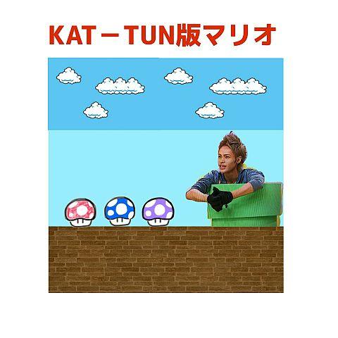 KAT-TUN版マリオの画像(プリ画像)