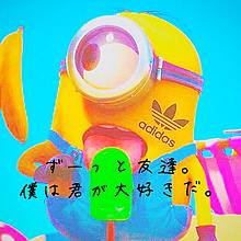 友達の画像(友達に関連した画像)