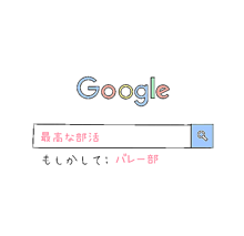 Googleバレー ♡の画像(googleに関連した画像)
